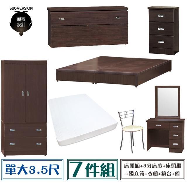 【顛覆設計】房間七件組 床頭箱+3分底+獨立筒+床頭櫃+衣櫥+鏡台+椅(單大3.5尺)