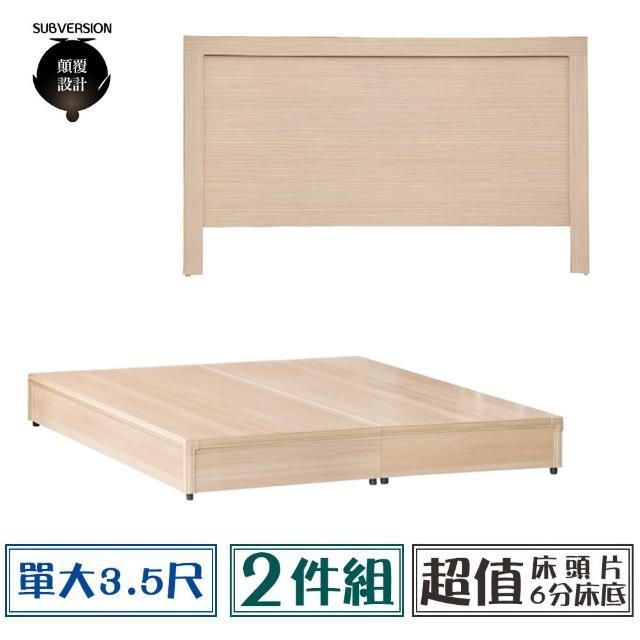 【顛覆設計】超值經濟房間二件組 床頭片+六分床底(單大3.5尺)
