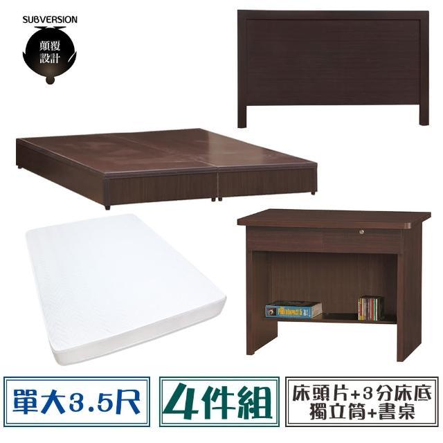 【顛覆設計】房間四件組 床頭片+3分底+獨立筒+書桌(單大3.5尺)