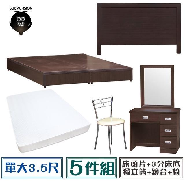 【顛覆設計】房間五件組 床頭片+3分底+獨立筒+鏡台+椅(單大3.5尺)