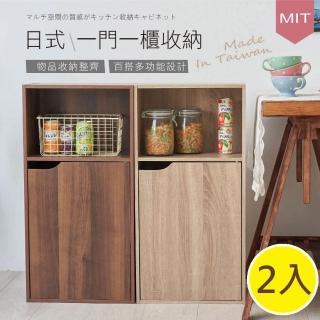 【買一送一】MIT台灣製造-日系簡約風三格一門櫃三層收納櫃/書櫃(2色可選)