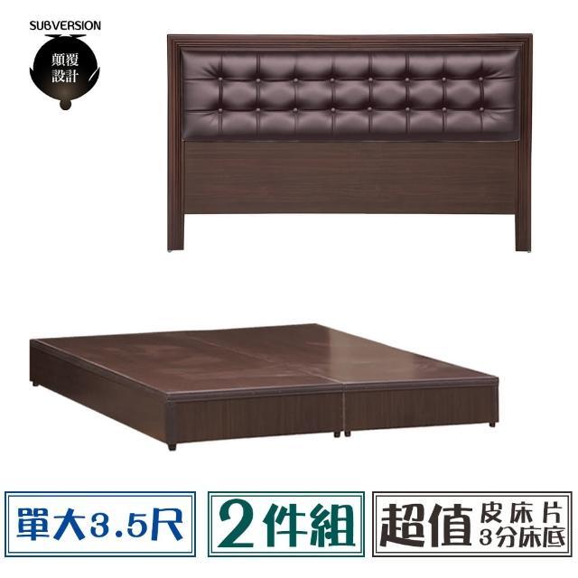 【顛覆設計】房間二件組 皮面床頭片+三分床底(單大3.5尺)