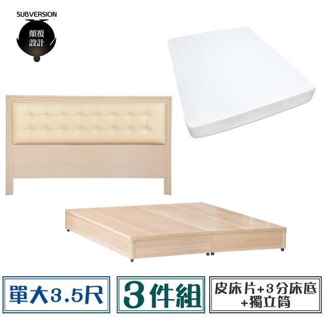 【顛覆設計】房間三件組 皮面床頭片+6分底+獨立筒(單大3.5尺)