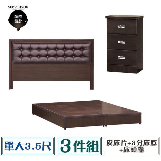 【顛覆設計】房間三件組 皮面床頭片+3分底+床頭櫃(單大3.5尺)