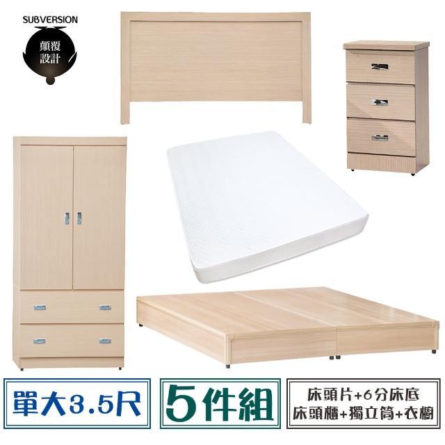 【顛覆設計】房間五件組 皮面床頭片+6分底+獨立筒+床頭櫃+衣櫥(單大3.5尺)
