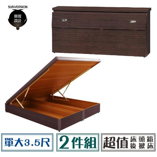 【顛覆設計】超值經濟房間二件組 床頭箱+後掀床(單大3.5尺)