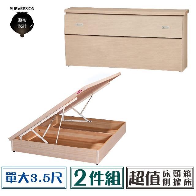 【顛覆設計】超值經濟房間二件組 床頭箱+側掀床(單大3.5尺)
