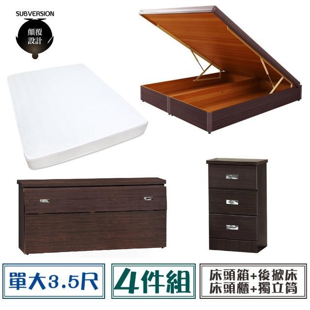 【顛覆設計】房間四件組 床頭箱+後掀床+獨立筒+床頭櫃(單大3.5尺)