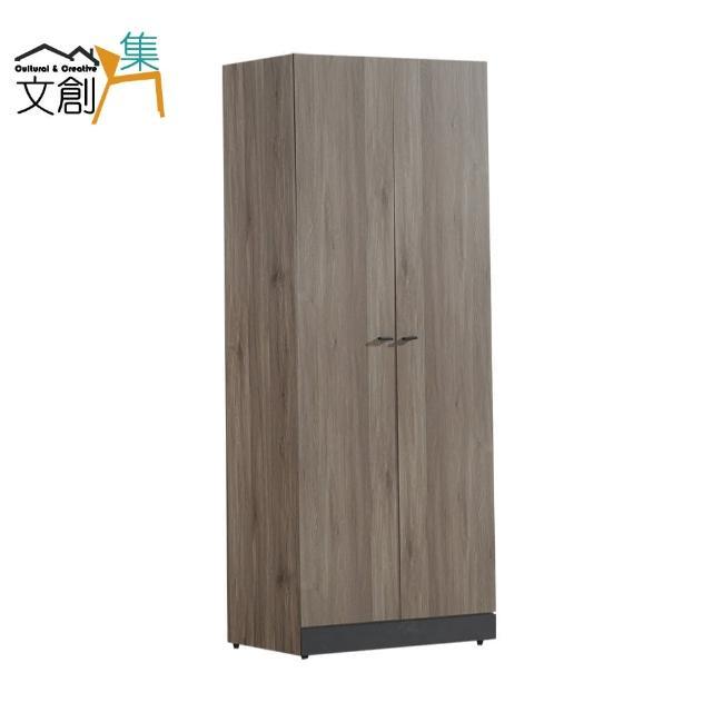 【文創集】馬久羅 現代2.7尺二門二抽衣櫃/收納櫃