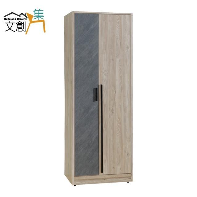 【文創集】贊比 現代2.5尺二門雙吊衣櫃/收納櫃