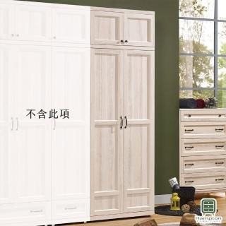 【Hampton 漢汀堡】弗吉妮雅2.7尺雙吊高衣櫥(一般地區免運費/衣櫥/衣櫃)