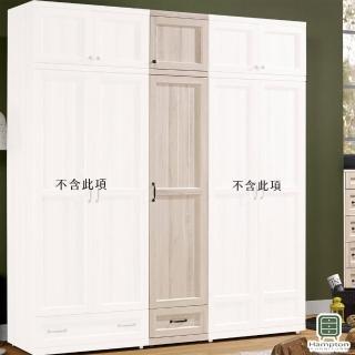 【Hampton 漢汀堡】弗吉妮雅1.5尺高衣櫥(一般地區免運費/衣櫥/衣櫃)