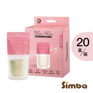 【Simba 小獅王辛巴】母乳儲存袋150ml一箱(60入*20盒)