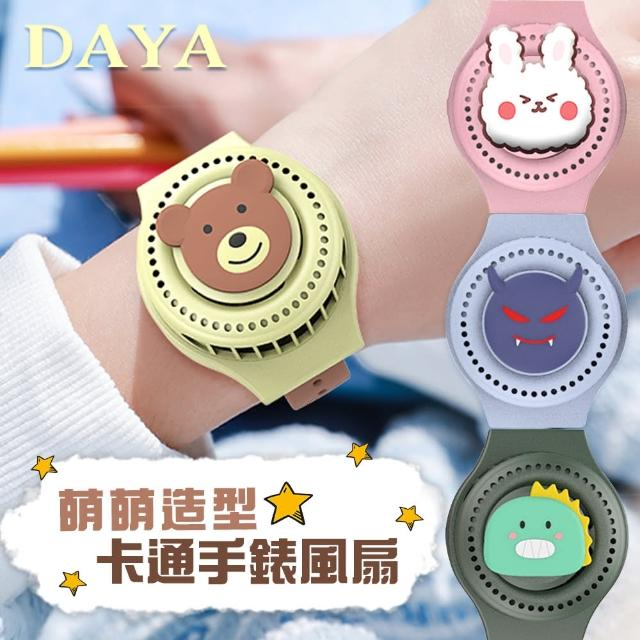 【DAYA】萌萌卡通造型 USB手錶風扇
