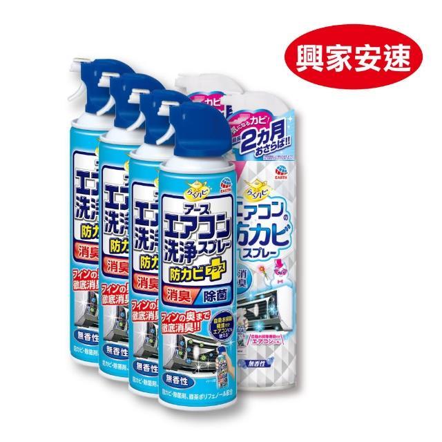【興家安速】冷氣清潔雙效六件組(清洗劑x4+防霉除菌劑x2)