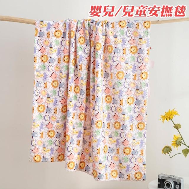 【Annette】嬰兒 兒童 精梳棉 法蘭絨 水晶絨安撫毯 四季適用(彩虹小馬)