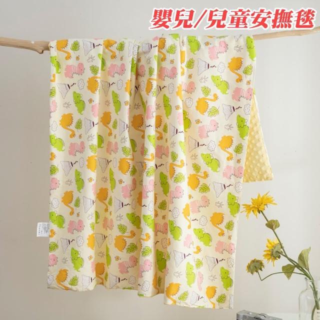 【Annette】嬰兒 兒童 精梳棉 法蘭絨 水晶絨安撫毯 四季適用(倉鼠寶寶)