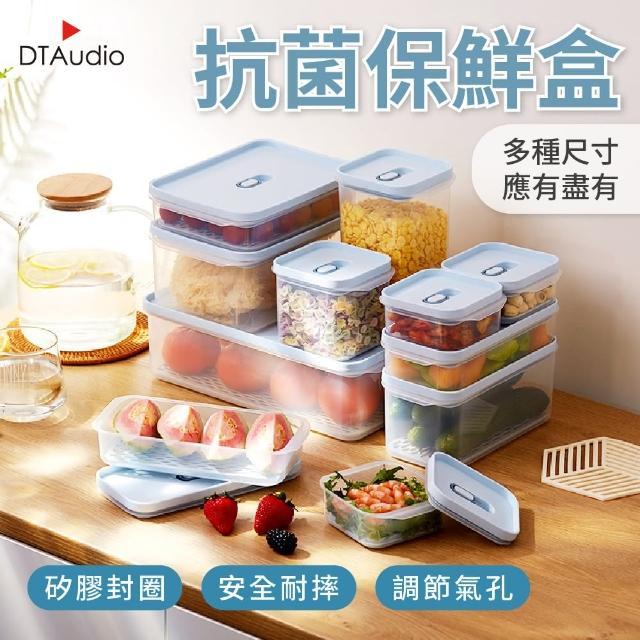 【聆翔】抗菌保鮮盒650ML(瀝水保鮮盒 冷凍保鮮 多種組合 密封盒 保鮮盒 冰箱收納)