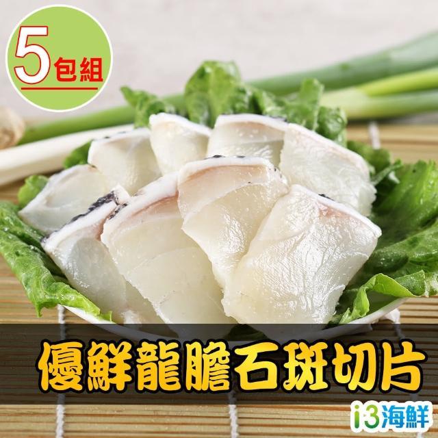 【愛上海鮮】優鮮龍膽石斑切片5包組(150g±10%/包)