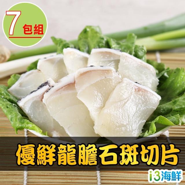 【愛上海鮮】優鮮龍膽石斑切片7包組(150g±10%/包)