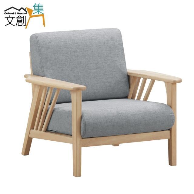 【文創集】路巴庫 簡約灰亞麻布實木單人座沙發椅