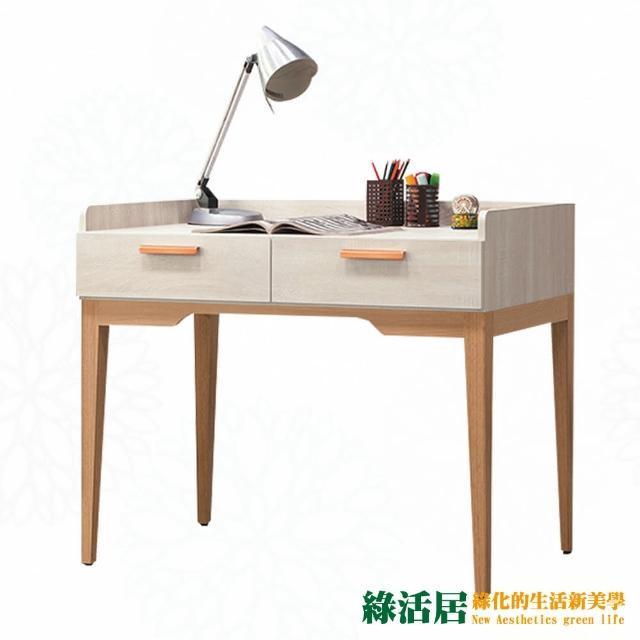 【綠活居】伊森瑪 現代3.3尺二抽書桌