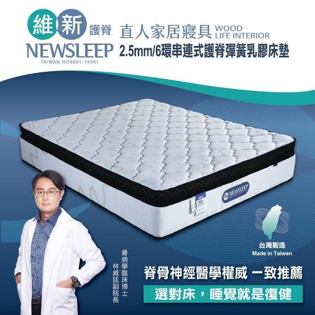 【直人木業】NEWSLEEP 2.5MM/6環串連式護脊彈簧乳膠床墊-6尺