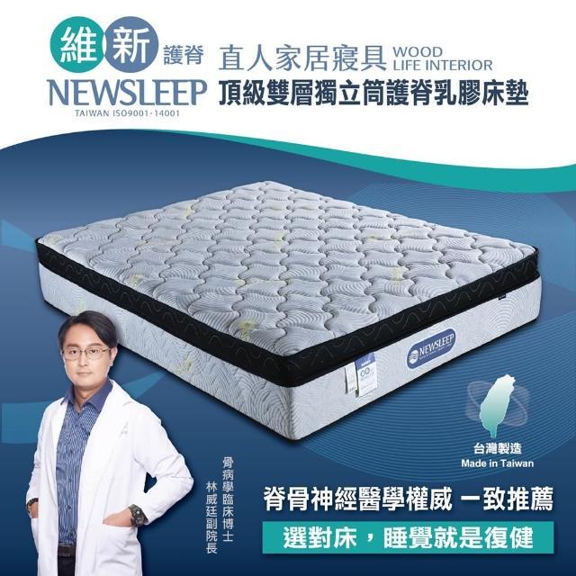 【直人木業】NEWSLEEP 頂級雙層獨立筒護脊乳膠床墊-3.5尺