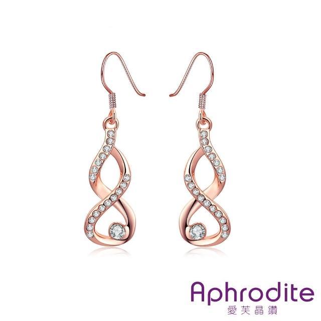 【Aphrodite 愛芙晶鑽】典雅8字美鑽鋯石造型耳環(玫瑰金色)