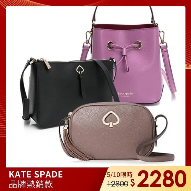 【KATE SPADE】品牌經典熱銷 貝殼包、水桶包、斜背包(多款任選)