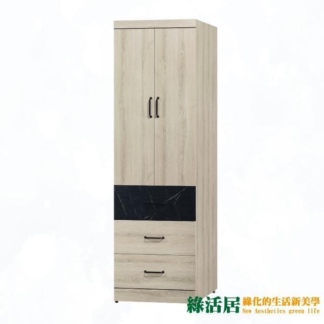 【綠活居】可倫坡 現代2尺二門三抽衣櫃/收納櫃