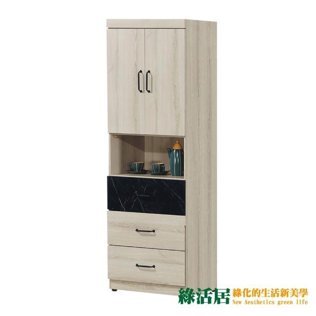【綠活居】可倫坡 雙色2尺二門三抽餐櫃/收納櫃