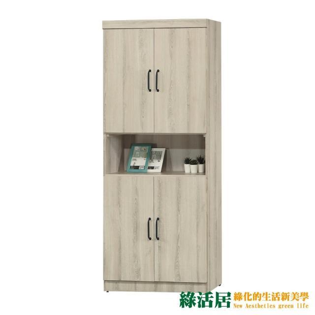 【綠活居】可倫坡 時尚2.7尺四門高鞋櫃/收納櫃