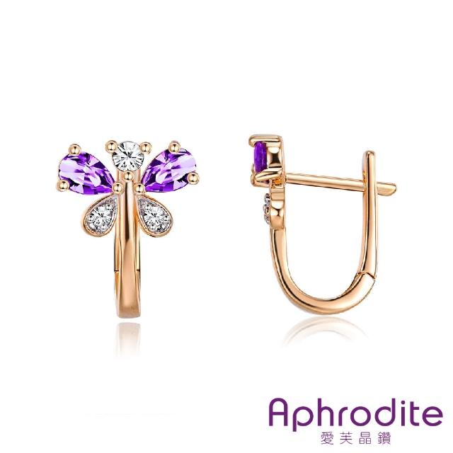 【Aphrodite 愛芙晶鑽】璀璨美鑽紫色寶石蝴蝶造型耳環(香檳金色)