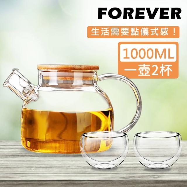 【日本FOREVER】日式竹蓋耐熱玻璃把手花茶壺1000ML附雙層隔冰耐熱玻璃杯200ML-2入(1000ML)