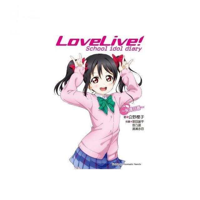 LoveLive!School idol diary (7) ☆矢澤日香☆