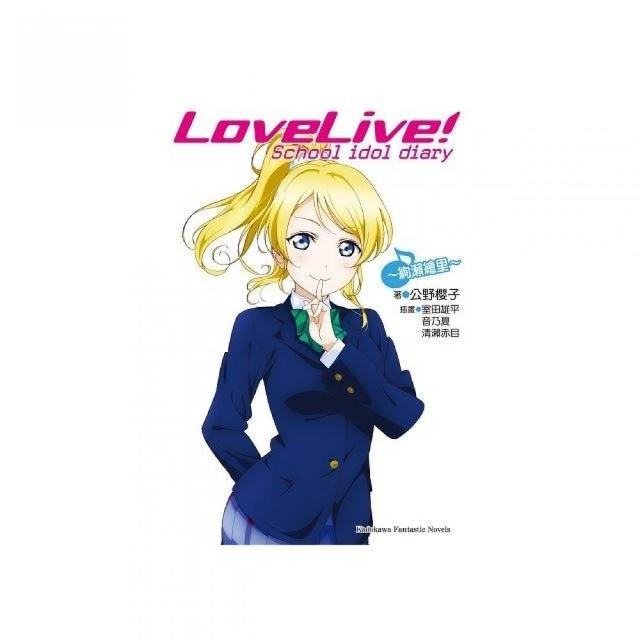 LoveLive!School idol diary (9) ☆絢瀨繪里☆完