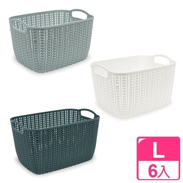 【完美主義】韓系質感簡約仿編織收納籃/提籃L-6入組(三色可選)