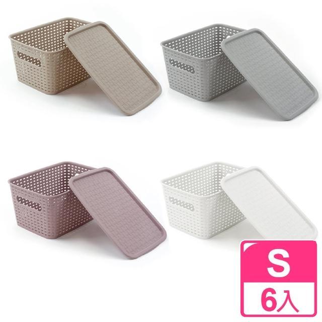 【完美主義】韓系簍空格紋附蓋收納盒S-6入組(四色可選)