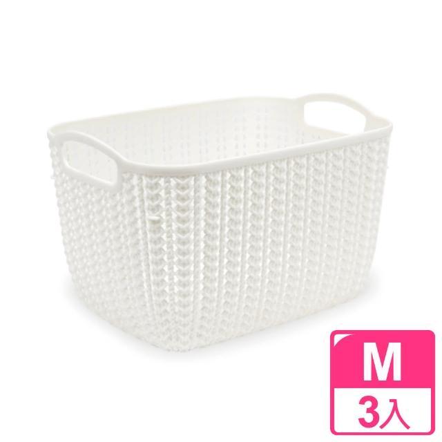 【完美主義】韓系質感簡約仿編織收納籃/提籃M-3入組(三色可選)