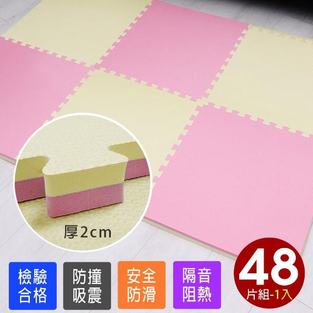 【Abuns】彩漾激厚2CM雙色大巧拼地墊-附贈邊條(48片裝-適用5.5坪)