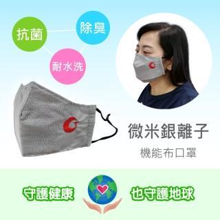 【GOODWiLL】抗菌 除臭 微米銀離子 機能布口罩2入