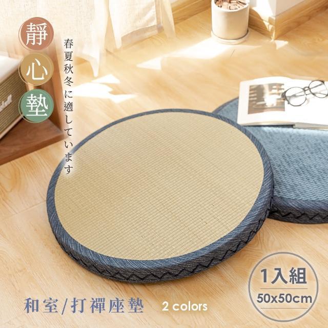 【BELLE VIE】和風藺草立體坐墊 / 和室 / 打禪座墊(50x50cm-1入組)
