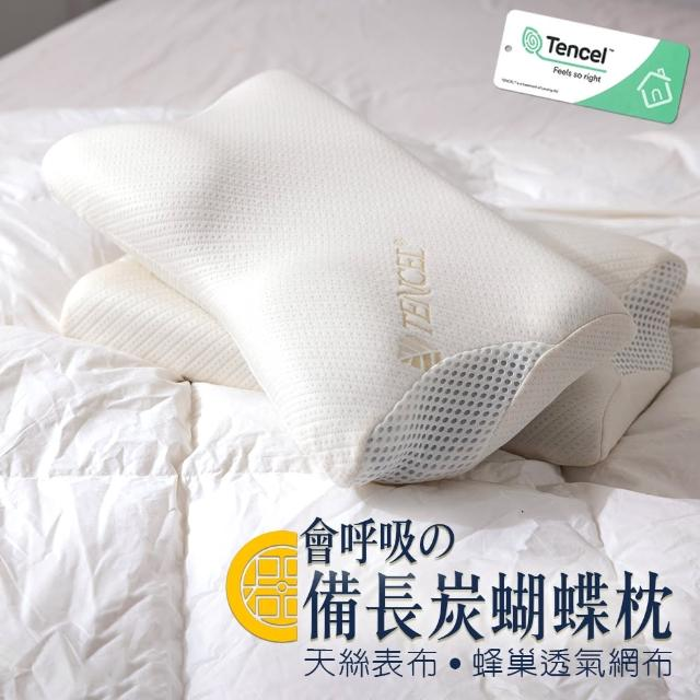 【Jindachi金大器】竹炭蝴蝶枕 記憶枕 紓壓減輕頸椎壓力 人體工學 天絲舒柔表布 睡眠救星