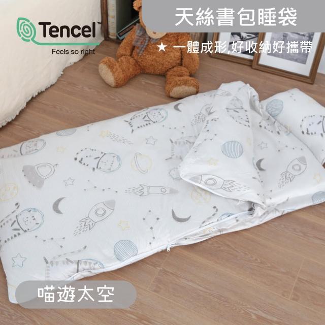 【R.Q.POLO】100%天絲兒童冬夏兩用鋪棉書包睡袋組(喵遊太空)