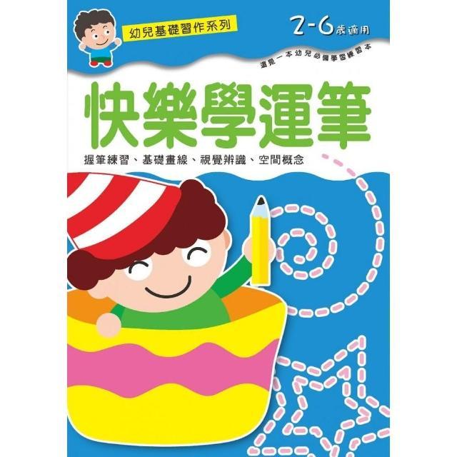 幼兒基礎習作系列-快樂學運筆