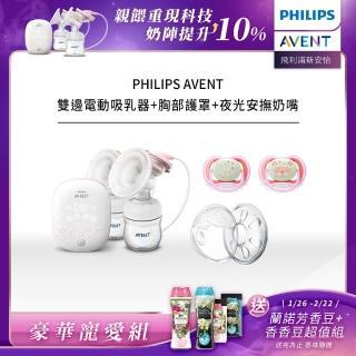 【PHILIPS AVENT】雙邊電動吸乳器+安撫奶嘴+矽膠胸部護罩 豪華寵愛組(SCF316+SCF376+SCF157)