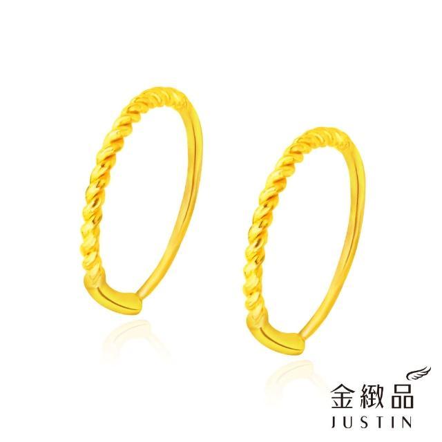 【金緻品】黃金圈耳環 柔情漫漫 0.52錢(9999純金 螺旋 麻花 圈式 經典款 圈圈)