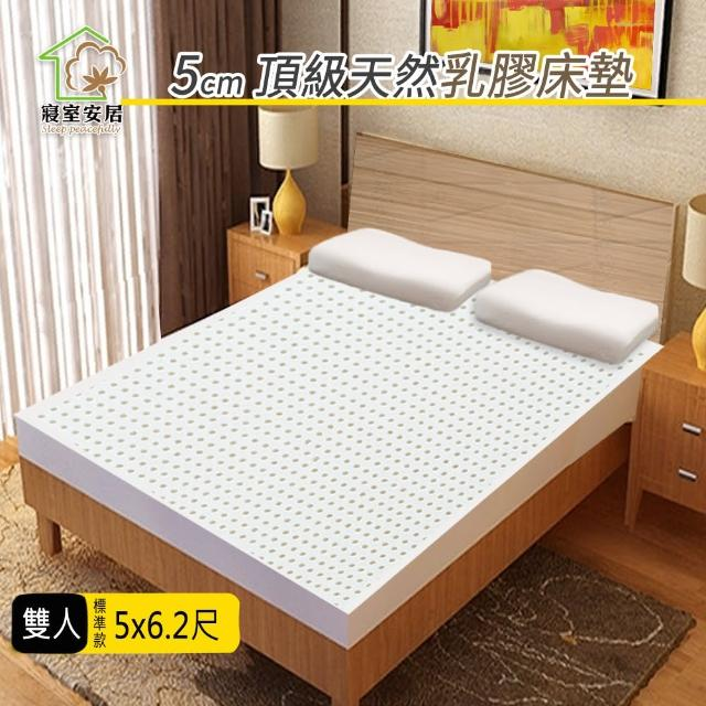 【寢室安居】5cm頂級天然乳膠床墊(雙人)