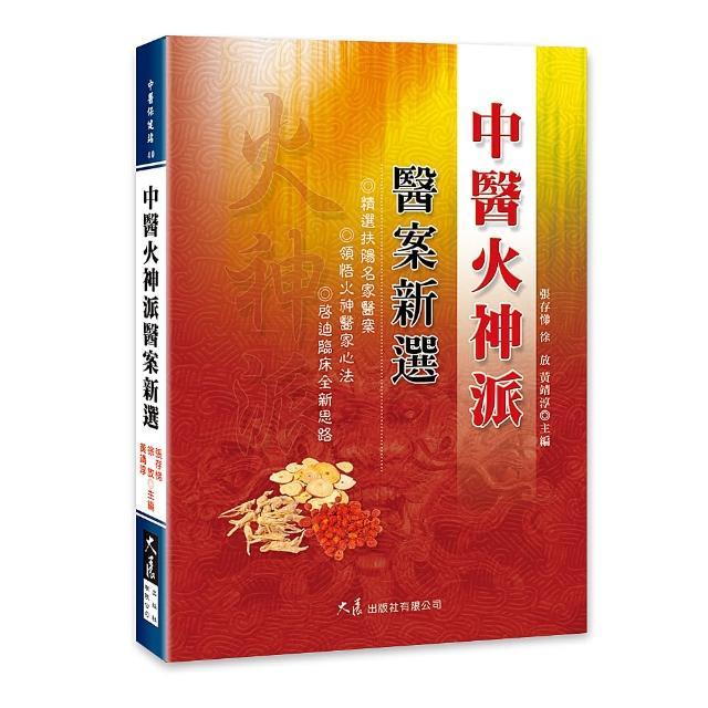 【大展出版社】中醫火神派醫案新選